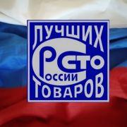 100 Лучших товаров России 2020